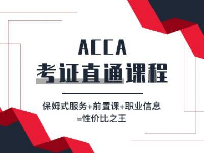 ACCA 全科考证直通课程