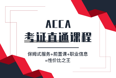 acca-double-pass-course-2021