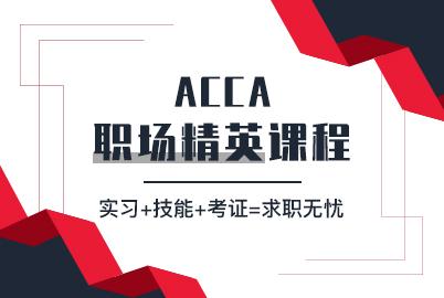 ACCA 职场精英课程