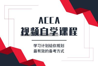 ACCA 视频自学课程