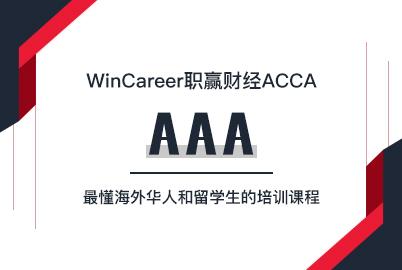 ACCA AAA
