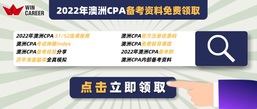 领取CPA资料